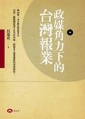 政媒角力下的台灣報業