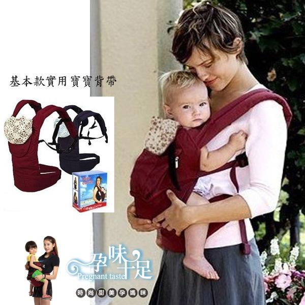 基本必備實用款寶寶背帶 兩色 【J125】孕味十足 孕婦裝