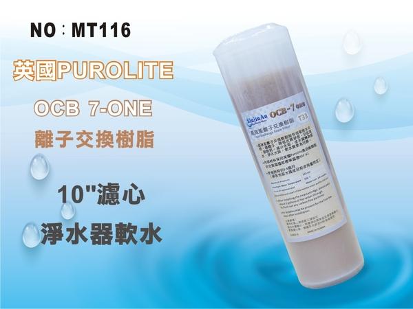 【龍門淨水】10吋OCB 7-ONE英國Purolite食品級離子交換樹脂濾心 淨水器 飲水機(MT116)