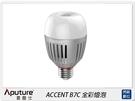 Aputure 愛圖仕 ACCENT B7C 全彩燈泡 (公司貨)
