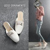 半拖鞋包頭拖鞋女夏季外穿懶人金飾一腳蹬半拖ins時尚百搭涼拖 快速出貨