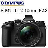 [EYE DC] OLYMPUS OM-D E-M1 Mark II BODY + 12-40mm F2.8 公司貨 (分12/24期0利率) 元佑公司貨