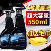 汽車鍍膜劑納米噴霧水晶液體鍍晶正品度蠟車漆渡膜玻璃用品黑科技