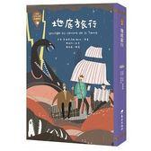 世界少年文學必讀經典60:地底旅行