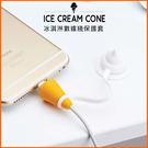 冰激凌 數據線保護套 蘋果iPhone6/6s/Plus/5S專用防斷線套 數據線保護線 手機支架 保護頭 極品e世代