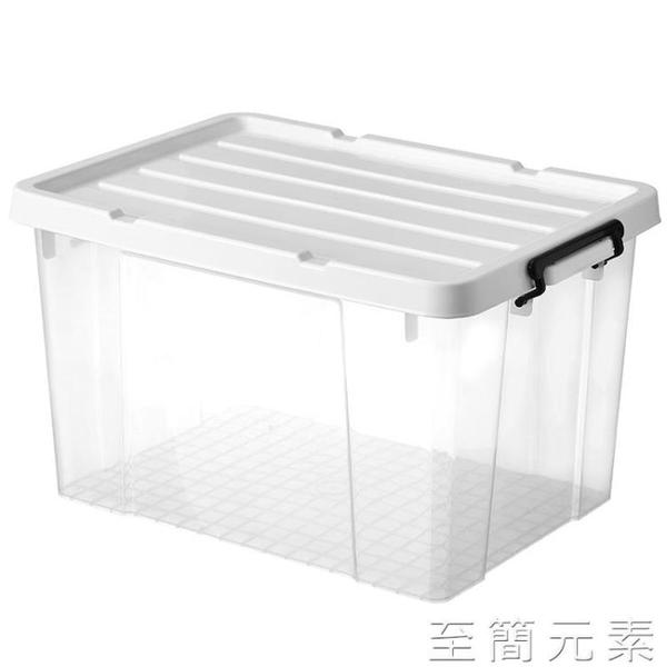 收納箱 加厚透明塑料收納箱特大號衣服被子玩具儲物箱整理箱收納盒三件套 至簡元素