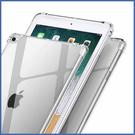 蘋果 iPad 9.7 2017 iPad 9.7 2018 Pro 9.7 Air2 平板TPU 平板殼 平板保護套 全包邊 防摔 平板保護殼