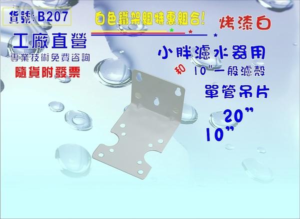 【巡航淨水】單管鐵架.簡易濾殼吊板組.軟水器.淨水器.濾水器.水族館(貨號B207)