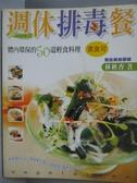 【書寶二手書T4/養生_YHR】週休排毒餐-體內環保的50道輕食料理_林秋香
