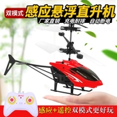 手感應飛行器懸浮耐摔充電男孩飛機兒童充電動遙控迷你直升機玩具  免運快速出貨
