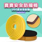 安全防撞條-粉色 泡棉保護【AC0055】居家安全 泡棉條 桌腳保護