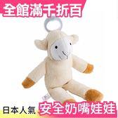 【小綿羊】日本 Pacifriends 玩偶奶嘴娃娃 可愛動物造型 醫療級矽膠安全奶嘴 嬰兒【新品上架】