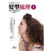 髮型梳理(I)基礎髮型技巧(書附動態影音教學光碟)