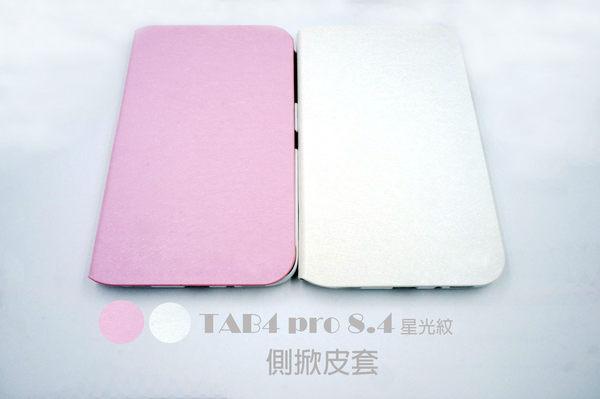 【限量出清】TAB Pro 8.4 星光紋側掀皮套 Samsung