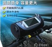 自行車包自行車前掛包帶防水觸屏手機包山地車車把包騎行裝備包 現貨清倉11-15