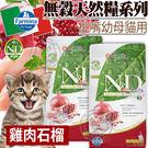 【培菓平價寵物網】(送購物金1200元)(免運) 法米納Farmina》ND挑嘴幼母貓天然無穀糧雞肉石榴-10kg