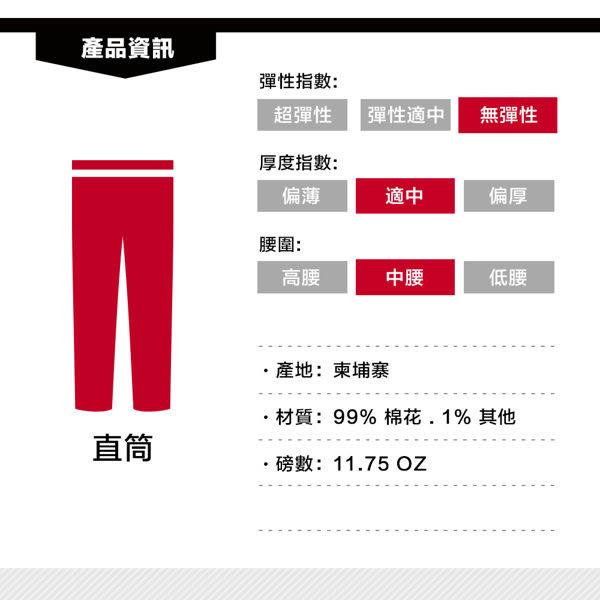 [買1送1]Levis 男款505™ 中腰直筒牛仔褲 / 彈性布料