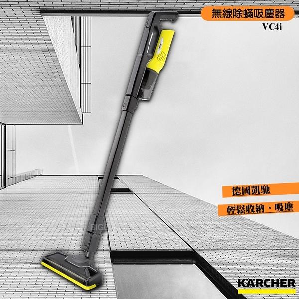 《德國凱馳 KARCHER 》VC4i 無線除蟎吸塵器 手持吸塵器 集塵器 吸塵器 無線吸塵器 車用 居家清潔