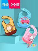 防水寶寶吃飯圍兜嬰兒圍嘴幼兒小孩口水巾兒童仿硅膠食飯兜大號 XW