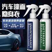 汽車隱形車衣保養液專用透明膜養護去汙清洗清潔劑車身膜護理增亮