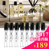 ●保證正品●Jo Malone 針管香水 1.5ml (英國橡樹與紅醋栗/英國橡樹與榛果)