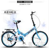 折疊自行車單車超輕便攜迷你小型輕便變速減震16/20寸成人女學生 js8423『小美日記』