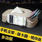 車載紙巾盒創意汽車多功能抽紙盒車模型手機支架插卡器車內飾用品 享購