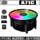 [地瓜球] Cooler Master A71C CPU 散熱器 下吹式 銅底 ARGB AM4