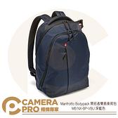 ◎相機專家◎ Manfrotto Bodypack 開拓者雙肩後背包 深藍色 MB NX-BP-VBU 相機包 正成公司貨