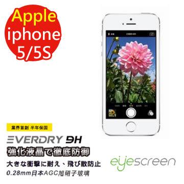 EyeScreen 蘋果 Apple iPhone 5 / 5S / 5C Everdry AGC 9H 0.28mm 業界首創半年保固 防爆強化玻璃