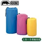 【RHINO 犀牛 三合一子母組合袋《顏色隨機》】790/壓縮袋/防潮袋/收納袋/羽絨外套