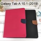 【My Style】撞色皮套 三星 Galaxy Tab A 10.1 (2019) T510 T515 平板
