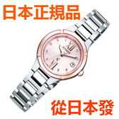 免運費 日本正規貨 公民 XC TITANIA LINE MINISOL 太陽能電波手錶 女士手錶 ES8084-59W