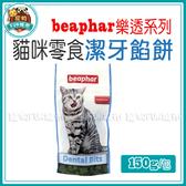 寵物FUN城市│beaphar樂透 貓咪零食 潔牙餡餅【150g】貓咪點心 寵物零食