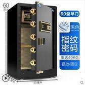 保險櫃60cm家用指紋密碼辦公全鋼防盜入墻小型指紋保險箱  LX  居家