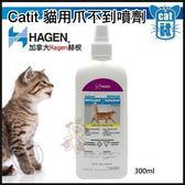 ~King Wang ~加拿大Hagen 赫根~貓用爪不到噴劑~300ml 嫌忌劑,避嫌劑,訓練,防止傢俱咬壞