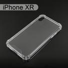 四角強化透明防摔殼 iPhone XR (6.1吋)
