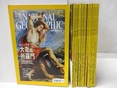 【書寶二手書T1/雜誌期刊_FJ3】國家地理雜誌_109~120期間_共12本合售_大衛與所羅門