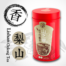 【山之翠】梨山 高冷烏龍茶(150克/四兩裝)紅色罐裝 清香型