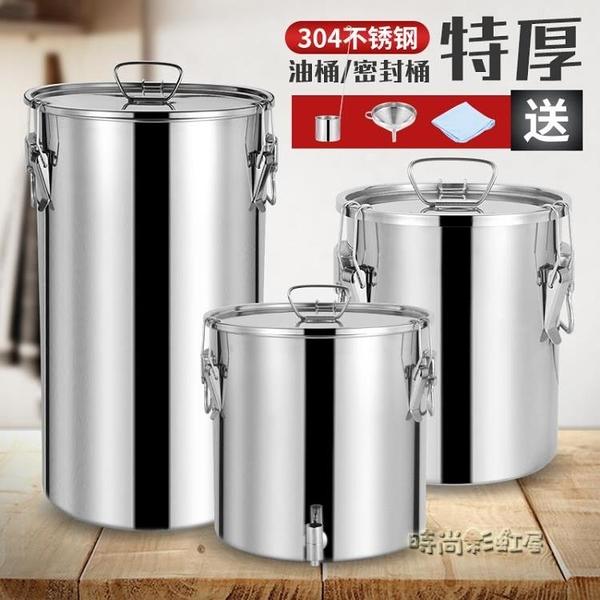 304不銹鋼食用油桶加厚密封桶家用廚房花生油桶牛奶桶50斤酒桶MBS「時尚彩紅屋」