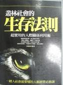 【書寶二手書T2/財經企管_ZGJ】叢林社會的生存法則:超實用的人際關係利用術_宋師道