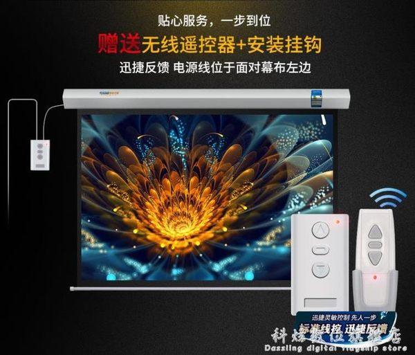 幕布 投影幕布100英寸4:3遙控電動幕布投影機投影儀幕布投影幕 igo科炫數位