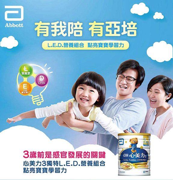 亞培 心美力4號High Q Plus(1700g)三入組【加贈】台灣製祝福森林兒童椅│飲食生活家