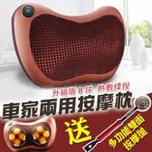 紅外線按摩枕 八頭按摩枕 買再送按摩搥 家用+車用 兩用按摩器 日式工法 溫熱揉捏 靠腰按摩棒