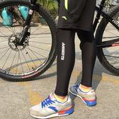 夏季防曬腿套男女通用騎行袖冰爽戶外跑步腿套運動護腿 7月最新熱賣好康爆搶