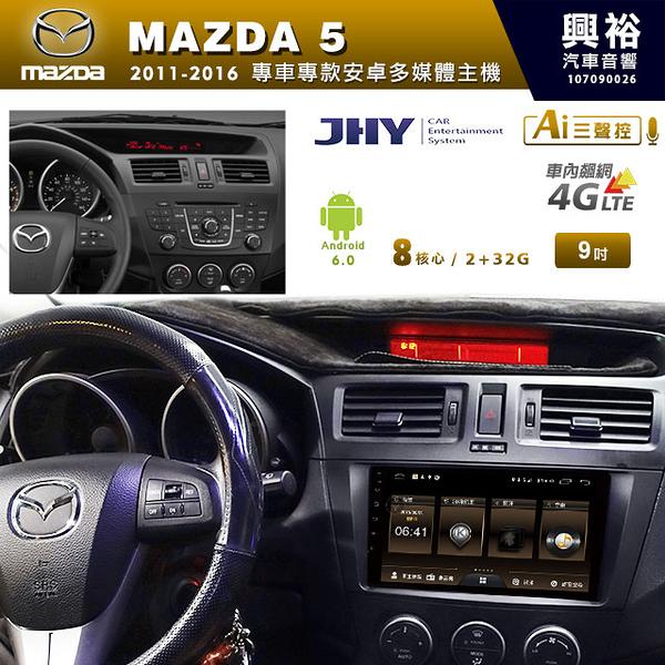 【JHY】2011~16年MAZDA5 m5專用9吋螢幕MS6安卓多媒體主機*安卓+三聲控*送1年4G網+LiTV影視1年