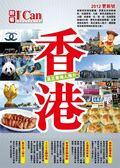 (二手書)香港:真正香港人推介!!(2012年全新版)