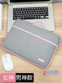 筆電包 適用華為聯想小新air蘋果好看的筆電筆電包女手提14寸13.3保護套簡約【快速出貨】
