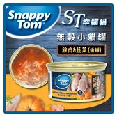 【力奇】ST幸福貓 無穀小貓罐(雞肉&蔬菜-湯罐)85g -27元 可超取(C002C47)