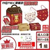 摩戴舒 MOTEX 雙鋼印 成人醫用口罩 大甲鎮瀾宮禮盒組(2盒/組 共100片) 內附平安符 專品藥局